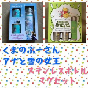 ディズニー プーさん ピグレット ステンレスボトル マグカップ 水筒 コップ アナと雪の女王2 未使用 FROZEN2 保冷