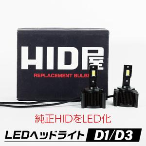 【HID屋】LEDヘッドライト D1S/D3S 12200lm 6500k ホワイト 35W 2本1セット 車検対応 送料無料