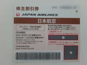 JAL 株主優待 2022年11月30日まで 送料無料 日本航空