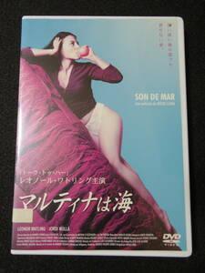 マルティナは海★即決・送込・DVD ★レオノール・ワトリング/官能ラブストーリー