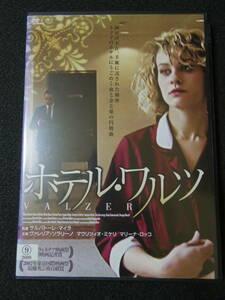ホテル・ワルツ/愛と金と血★即決・送込・DVD ★