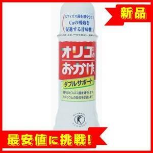 【最安!残1!】ダブルサポート B568 [特定保健用食品] オリゴのおかげ