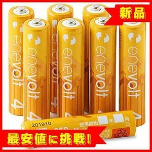 【最安!残1!】★サイズ:950mAh8本★ SYSTEMS 3R リニューアル版 使用開始記入欄 B943 充電池 単4 ニッケル水素充電池 950mAh