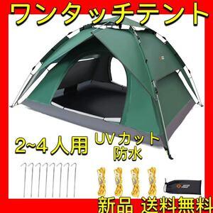【テントーG】ワンタッチテント 2-3人用 2重層 キャンプ テント ワンタッチ サンシェードテント 設営簡単 軽量 日本語説明書付き