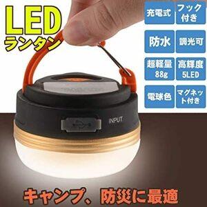 「G11N-1XO」LEDランタン USB充電式 キャンプ ライト 防水 アウトドア 1個