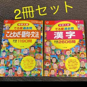 2冊セット 中学入試 でる順過去問 漢字&ことわざ・語句・文法