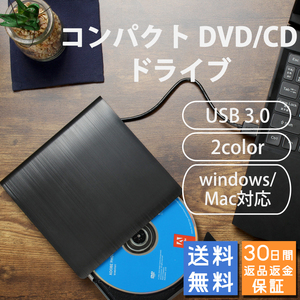 USB3.0 外付け DVD ドライブ CD DVD 外付け プレーヤー DVD-ROMのみ対応 ポータブル Macbook タイプCアダプター付 送料無料