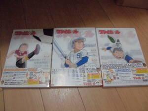 即決 送料無料 プレイボール vol.1・vol.2・vol.3 DVD セル版 初回限定