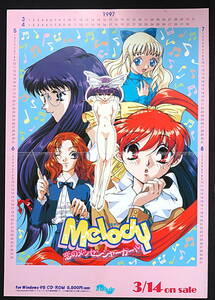 [New Item] [Delivery Free]1997 Computer Magazine Appendix メロディー 恋のメッセンジャーガール発売告知B3Poster Melody[tag2202]