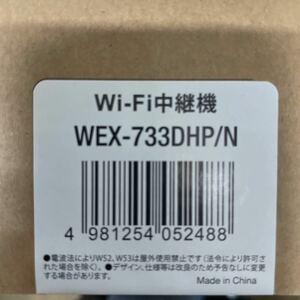 BUFFALO WiFi 無線LAN 中継機 WEX-733DHP/N 11ac 433+300Mbps コンセント直挿しモデル