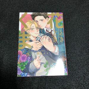 BL漫画 BLコミック 花ときどきくま 墨矢ケイ BL