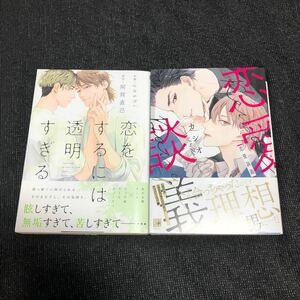BL漫画 BLコミック BLまとめ売り バラ売り可能
