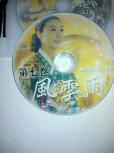 韓国ドラマ 風と雲と雨  DVD全話7巻 韓国ドラマDVD