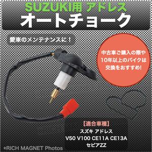 247-1★ スズキ車用 オートチョーク アドレス V50 V100 CE11A CE13A セピアZZ キャブレター Suzuki バイクパーツ エンジンの不調に
