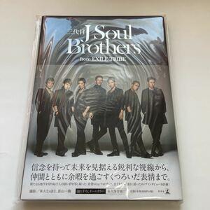 三代目J Soul Brothers from EXILE TRIBE 1st フォトブック / 三代目JSoulBrothers