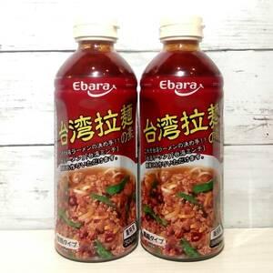 【新品・即決・送料込】 エバラ 台湾拉麺の素 500mL 2本 セット ラーメン スープ  配送補償あり 全国送料無料