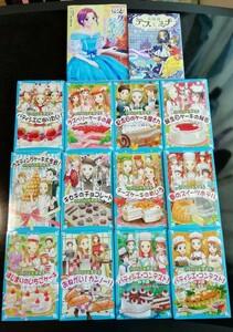 児童書14冊セット パティシエ☆すばる1~12、名探偵テスとミナ、ビジュアル伝記クララシューマン