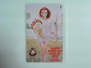 テレホンカード 時には薔薇の似合う少女のように 中島史雄の商品画像