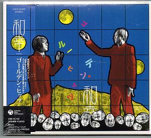 和幸 (加藤和彦 坂崎幸之助)/ゴールデン・ヒッツ【未開封新品CD】サンプル盤