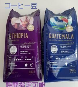 タリーズコーヒー福袋  コーヒー豆二種類