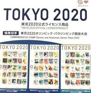 オリンピック パラリンピック 切手シート 3種セット