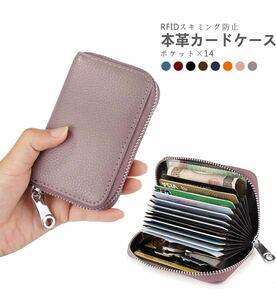 本革製 カードケース ポケット14個 RFID スキミング防止 レザー 男女兼用