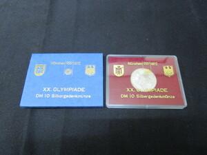 値引きOK 1972年 ミュンヘンオリンピック 記念銀貨 10マルク硬貨