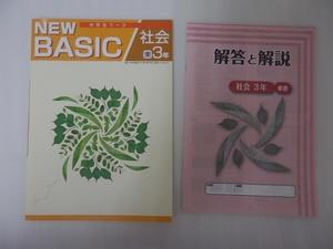 中学生の問題集 NEW BASIC 中3社会(東書)塾教材