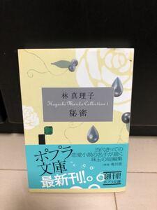 Hayashi Mariko Collection 1 秘密 林真理子