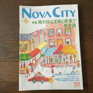■貴重 英会話NOVA CITY 雑誌 自己啓発 ENGLISH  USED 送料込み 2001年~2005年 異文化コミュニケーション