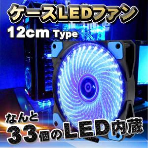 【ブルー】 33個のLED内蔵 ケースファン 静音 LED しっかり 冷却 PC 12V FAN 12cm タイプ