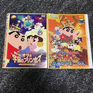 クレヨンしんちゃん 映画 DVD 2枚セット レンタル落ち