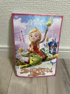 プリンセスとドラゴンの魔法の本DVD