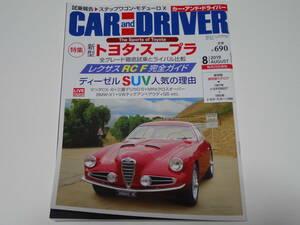 雑誌 CAR and DRIVER カー・アンド・ドライバー 2019年8月号☆新型 トヨタ・スープラ☆レクサス RC F 完全ガイド