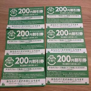 ★東京靴流通センター チヨダグループ 200円割引券 6枚 2022年2月28日まで