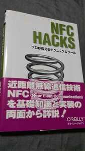 NFC Hacks プロが教えるテクニック & ツール