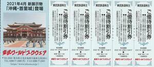 新着★東武鉄道株主★東武ワールドスクウェア★ご優待割引券★5枚セット★即決