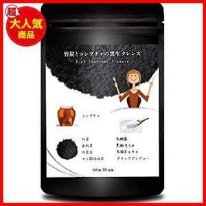 新品特価 ダイエット 炭 サプリ B2019 チャコール 竹炭ニコンブチャの黒生クレンズ 30日分