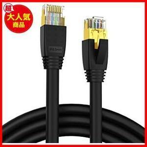 新品特価 CAT8 3M LANケーブル B2016 3m、AMPCOM 次世代 カテゴリー8ケーブル type5