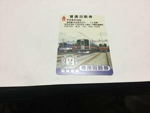使用済 阪神電車 普通回数券 2003年