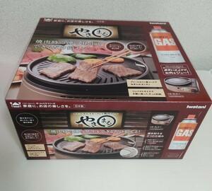 【新品未開封】やきまる Iwatani イワタニ CB-SLG-1 焼肉グリル カセットコンロ