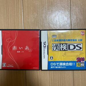 【DS】赤い糸/漢検DSセット