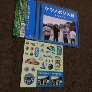 ケツメイシ ケツノポリス6 アルバム CD 初回限定盤 ステッカー付き