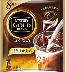 4袋32個 ネスカフェゴールドブレンド ポーションコーヒー 甘さ控えめ