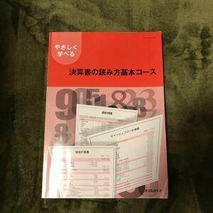 通信教育テキスト やさしく学べる決算書の読み方基本コース