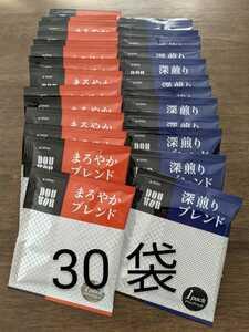 【新品30袋】ドトールコーヒー ドリップ まろやか15袋 深煎り15袋