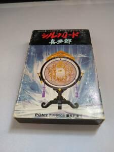 C0554 カセットテープ 喜多郎 NHK特集 シルクロードの商品画像