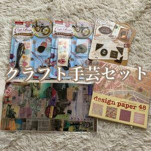 マスキングテープ クラフトレジン デコパージュ 手芸 裁縫 まとめ売り ハンドメイド アクセサリー