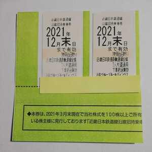 ①近畿日本鉄道(近鉄) 株主優待 沿線招待乗車券 2枚 使用期限:2021年12月末日まで