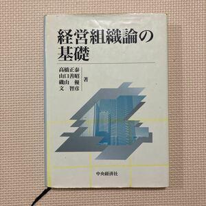 【送料無料】書籍 経営組織論の基礎 中央経済社